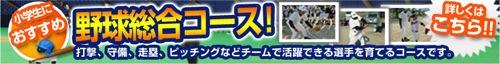 野球総合コース